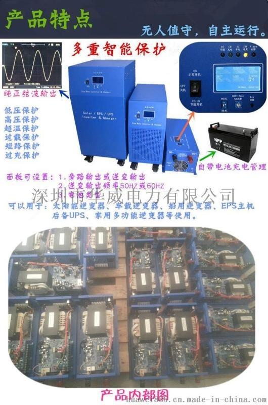 深圳华威电力7000W太阳能光伏离网逆变器厂家