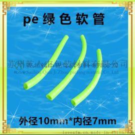 厂家订做 PE软管 托辊护套软管 食品级环保pe软管 透明 pe塑料软管 pe彩色软管
