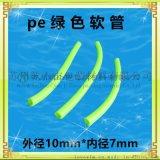 廠家訂做 PE軟管 託輥護套軟管 食品級環保pe軟管 透明 pe塑料軟管 pe彩色軟管