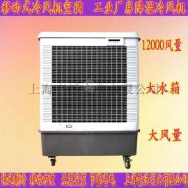 厂家直销移动工业冷风机 环保空调 水冷风机