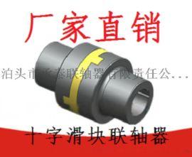 厂家直销SL型十字滑块联轴器 规格齐全可定制