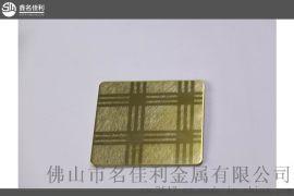 镜面局部蚀刻乱纹钛金不锈钢价格丨电梯门装饰不锈钢板丨彩色装饰板材