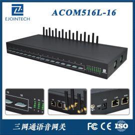 语音**,GSM/CDMA/WCDMA全网通16路无线语音**