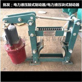 YWZ4B電力液壓鼓式制器 塊式制動器 行車制動器