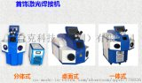 深圳歐臺克200W鐳射首飾焊接機