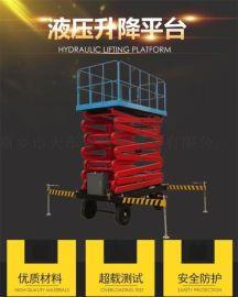 500公斤移动式液压升降平台 起重平台 液压升降机