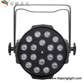 菲鹏声光18颗8W LED调焦帕灯四合一缩放帕灯