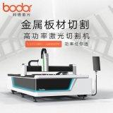 Bodor邦德激光 不锈钢板切割专用光纤激光切割机