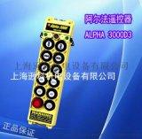 ALPHA3000D3臺灣阿爾法工業遙控器