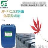 JF-PK153 环保型光亮剂钢铁化学抛光剂