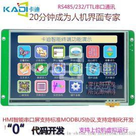 卡迪3.5寸320240图形点阵64K色串口智能显示模块