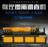 多种型号零误差钢筋调直切断机 单牵引数控钢筋调直机