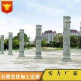 石雕石柱 中式石材柱子 青石龍柱 廣場文化柱
