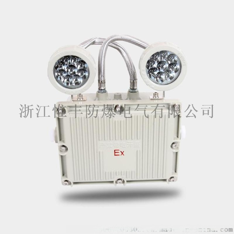 LED双头应急灯BCJ52防爆应急灯