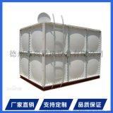 组合式拼装水箱 防爆玻璃钢水箱厂家