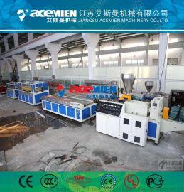 PVC/PE/PP(木塑)型材生产线