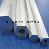 H8*3.5六角铝管规格