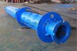鎳礦用3KV大揚程潛水泵【緊急搶險抽水泵】
