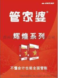 吴江生产管理软件|吴江库存管理软件|吴江管家婆软件