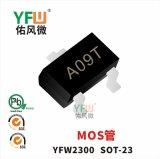 MOS管YFW2300 5A SOT-23封装印字A09T YFW/佑风微品牌