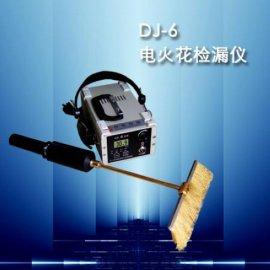 祥和时代DJ-6B电火花检漏仪