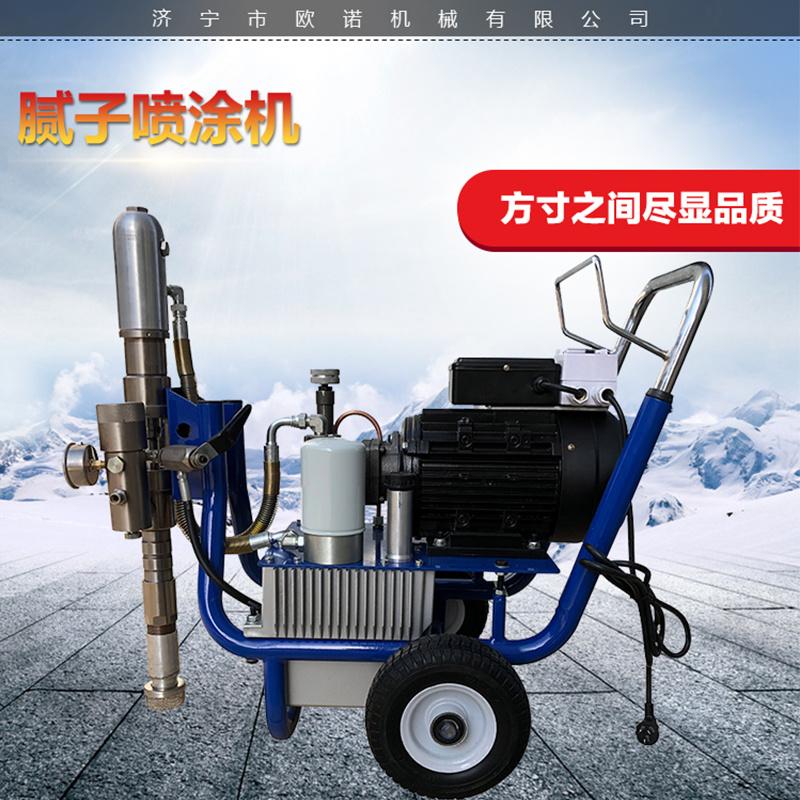 膩子噴塗機廠家 往復膩子噴塗機 多功能膩子噴塗機