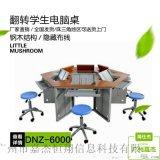海仕傑DNZ6000六角學生桌|六角學生桌批發、直銷