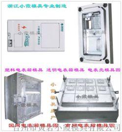 新标准三相十二位电表箱塑料模具源头厂家