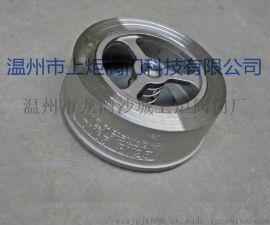 厂家直销不锈钢H71W-16P对夹式止回阀