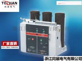 ZN63 VS1-12型户内高压真空断路器 固定式