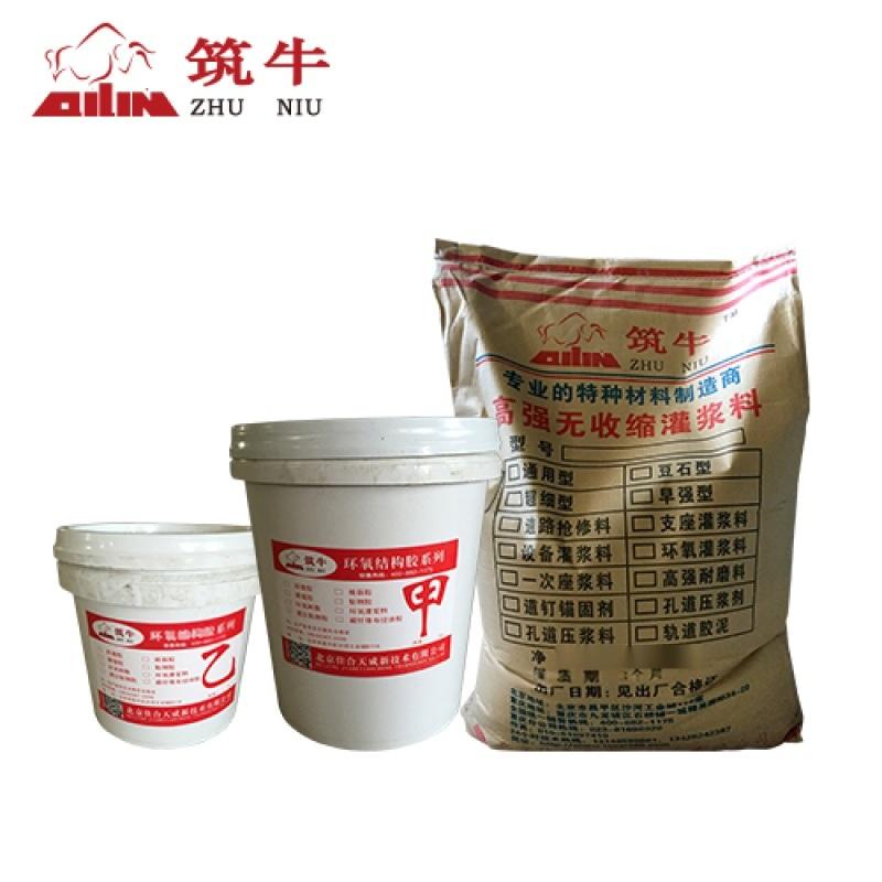 筑牛牌环氧灌浆料厂家可用于潮湿基层 粘接力强