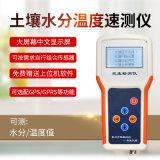 FK-SW土壤水分温度测定仪,方科土壤温湿度测试仪