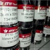 依工D321增强型树脂水洗唛洗涤标碳带