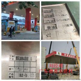 翻新改造中国石化加油站造型包柱铝单板