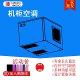 武漢2KW頂裝機櫃空調2500W變頻器降溫頂式空調