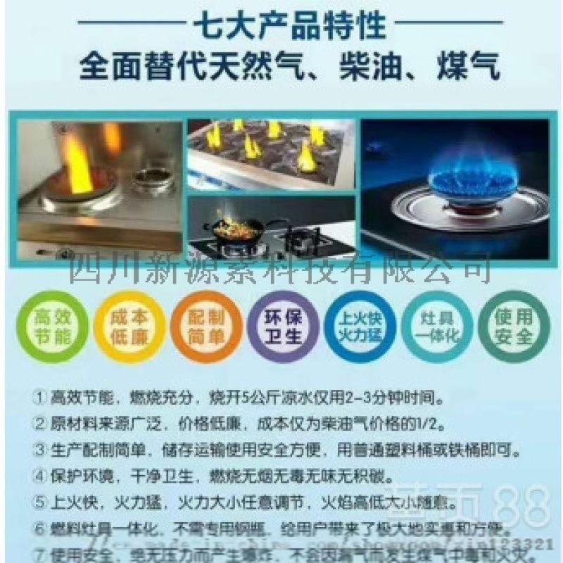 延边四川新源素科技怎么代理新型环保燃油