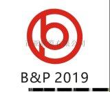B&P2019 上海国际制袋与软包装技术展览会