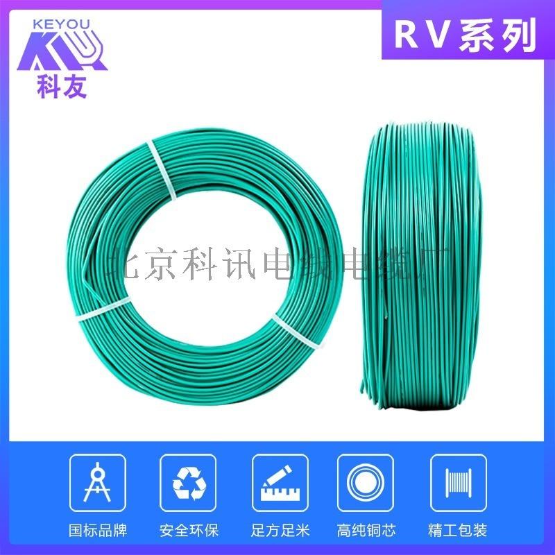 科讯线缆RV1平方国标足米多股软线电线电缆