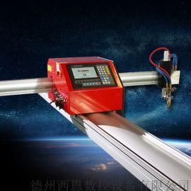 小便携等离子火焰两用数控切割机 便携式数控切割机
