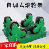 自调式焊接滚轮架 可调式滚轮架 管道焊接滚轮架