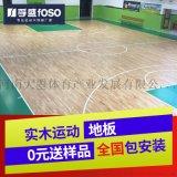 專業運動木地板籃球場館比賽專用防滑實木運動地板