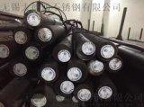 316L 不锈钢圆钢 棒材 光元 黑圆
