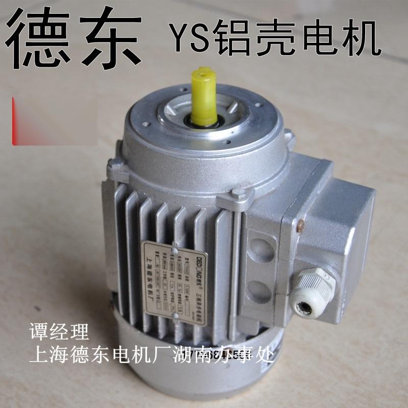 德東YS6324B14   0.18KW微型電機