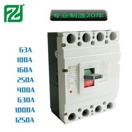 塑料外壳式开关FZM1-400M/4300过载保护