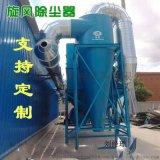 碳鋼沙克龍旋風除塵器直徑定製集塵器