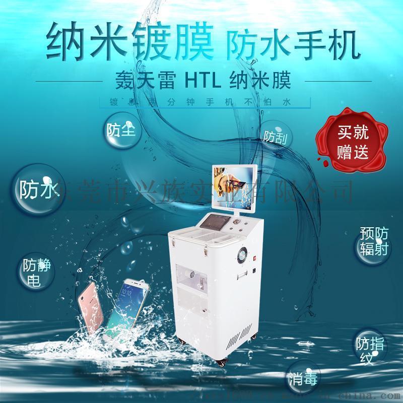 全自动手机真空纳米防水镀膜机 全国招商加盟创业**