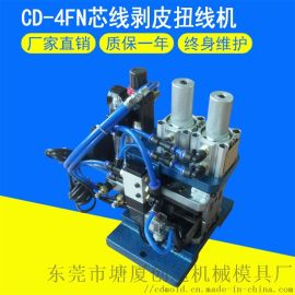 4FN芯线剥皮扭线一体机 立式脱皮扭线机并搓线机