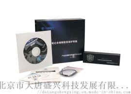 大唐笔记本视频信息保护系统DAT-001