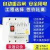 HD32A自动重合闸漏电保护开关