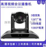 1080P高清3倍变焦USB广角视频会议摄像头